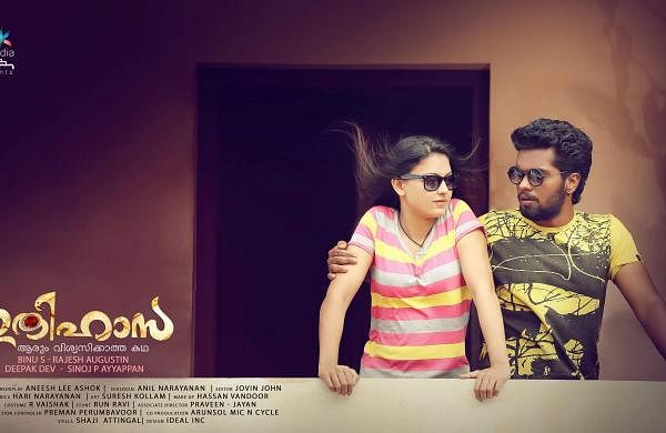 Ithihasa 2 On The Cards Cinema Express