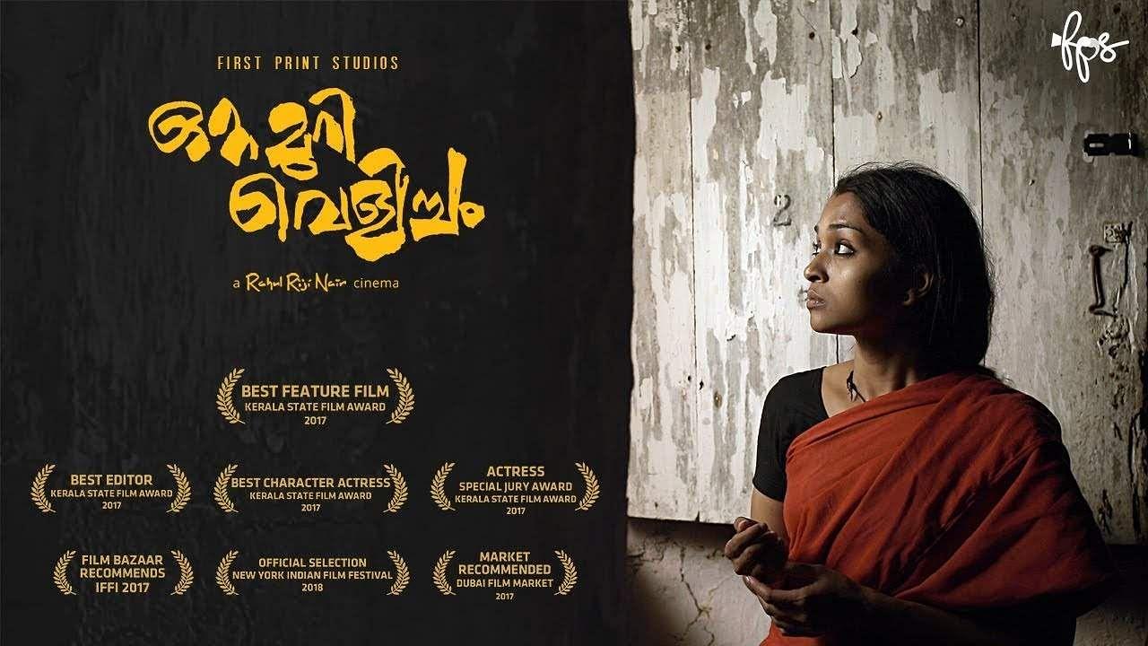 Ottamuri Velicham director's next announced- Cinema express