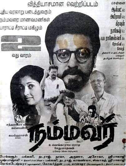 25 Years of Nammavar Kamal Haasan
