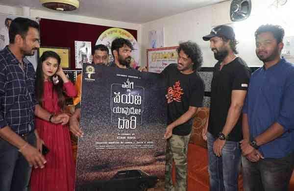 Upendra launches Abhimanyu's film
