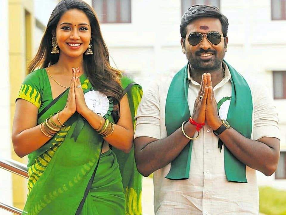 Nivetha-Pethuraj-and-Vijay-Sethupathi