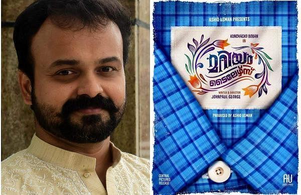 Mariyam Tailors poster