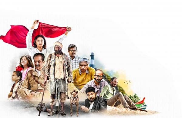Katha Sangama Review