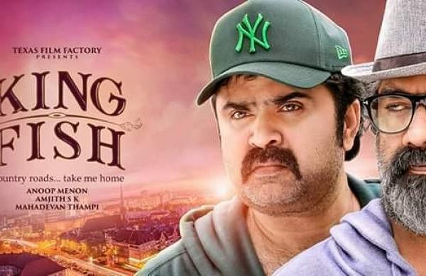 King Fish Anoop Menon