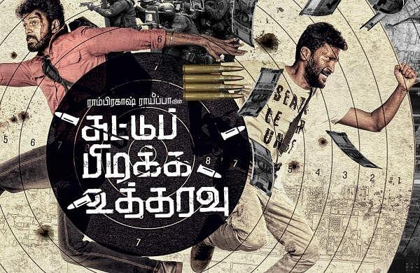 Suttu Pidikka Utharavu Movie Review: MysskinVikranth SusienthiranAthulya RaviRamprakash Rayappa