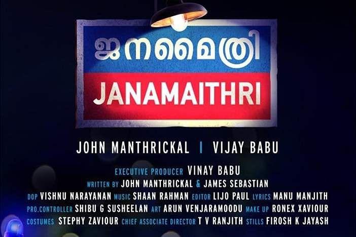 Janamaithri Vijay Babu