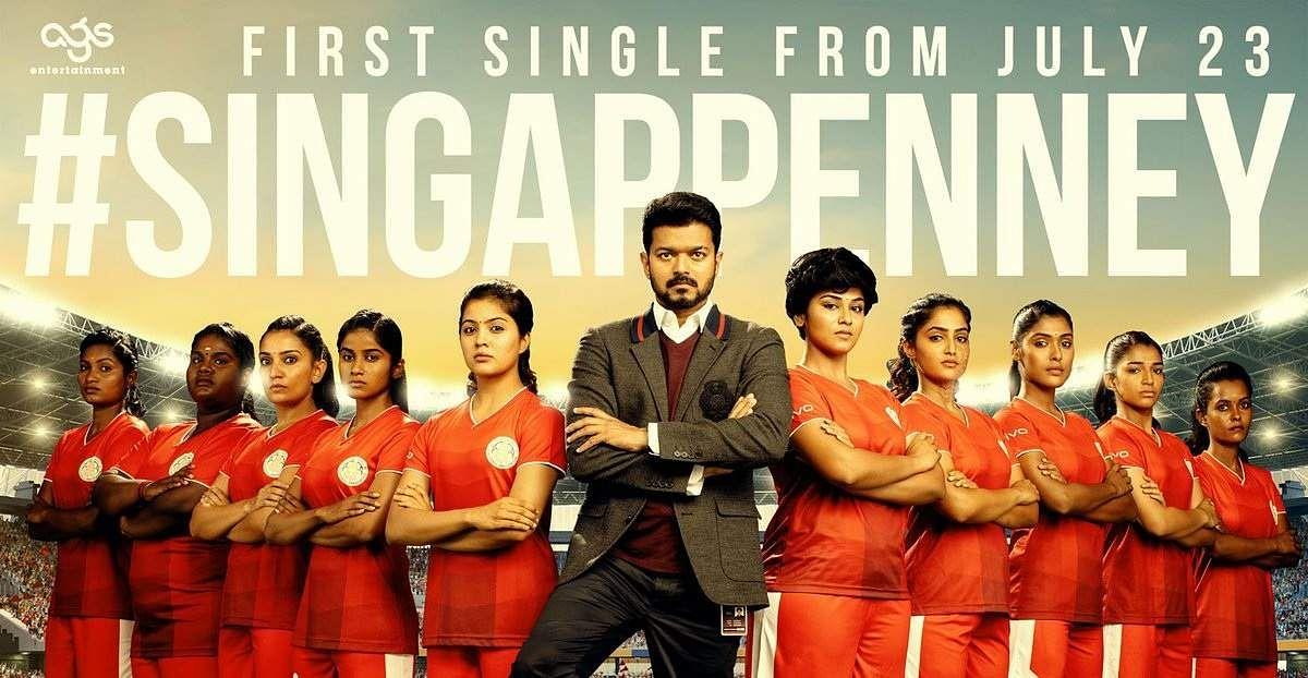 Singappenney Bigil Vijay