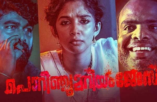 Porinju Mariam Jose review: Joshiy returns with an intense, high-voltage thriller
