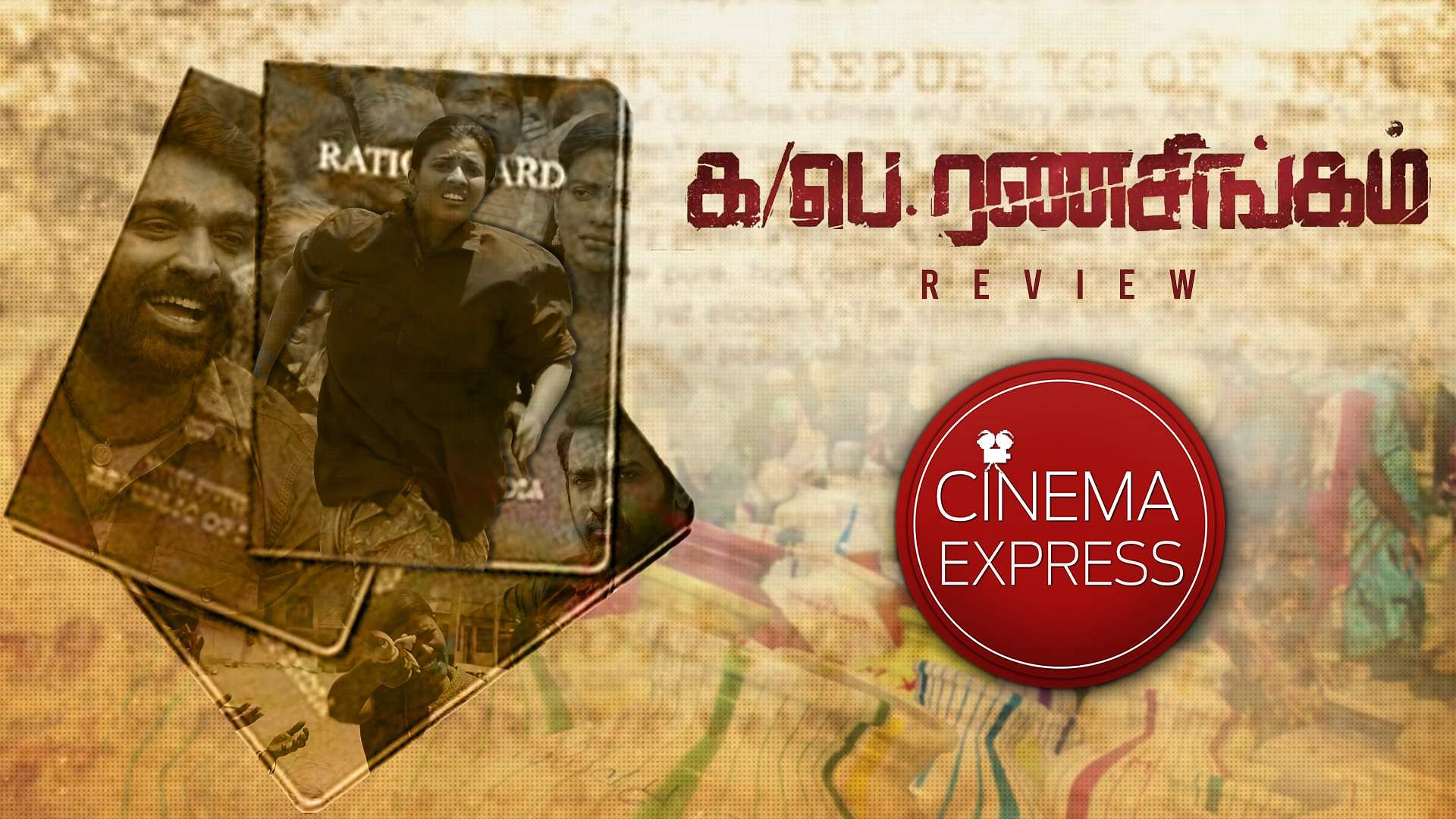 Ka Pae Ranasingam Movie Review