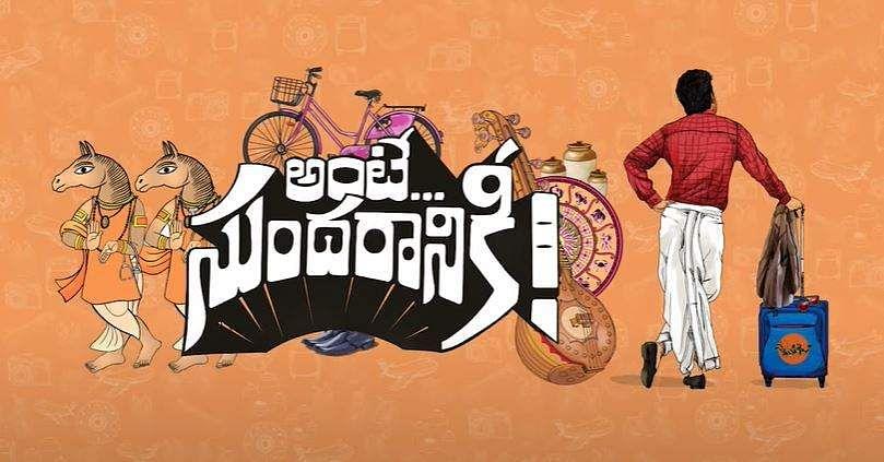 Nani 28 officially titled Ante Sundaraniki