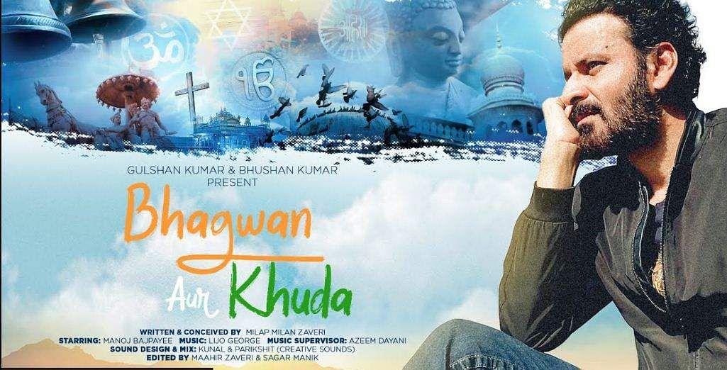 Bhagwan Aur Khuda