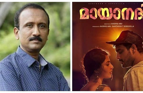Santhosh T Kuruvilla and Mayanadhi poster