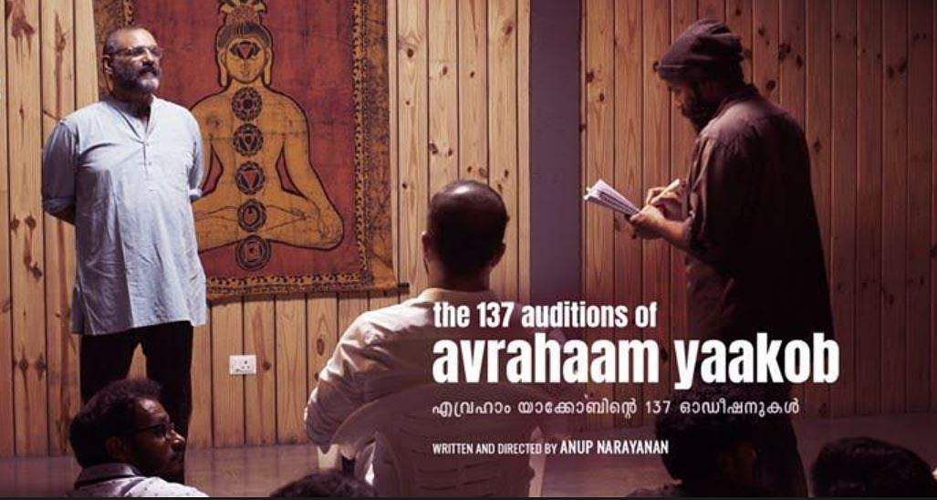 Poster of 137 Auditions of Avrahaam Yaakob