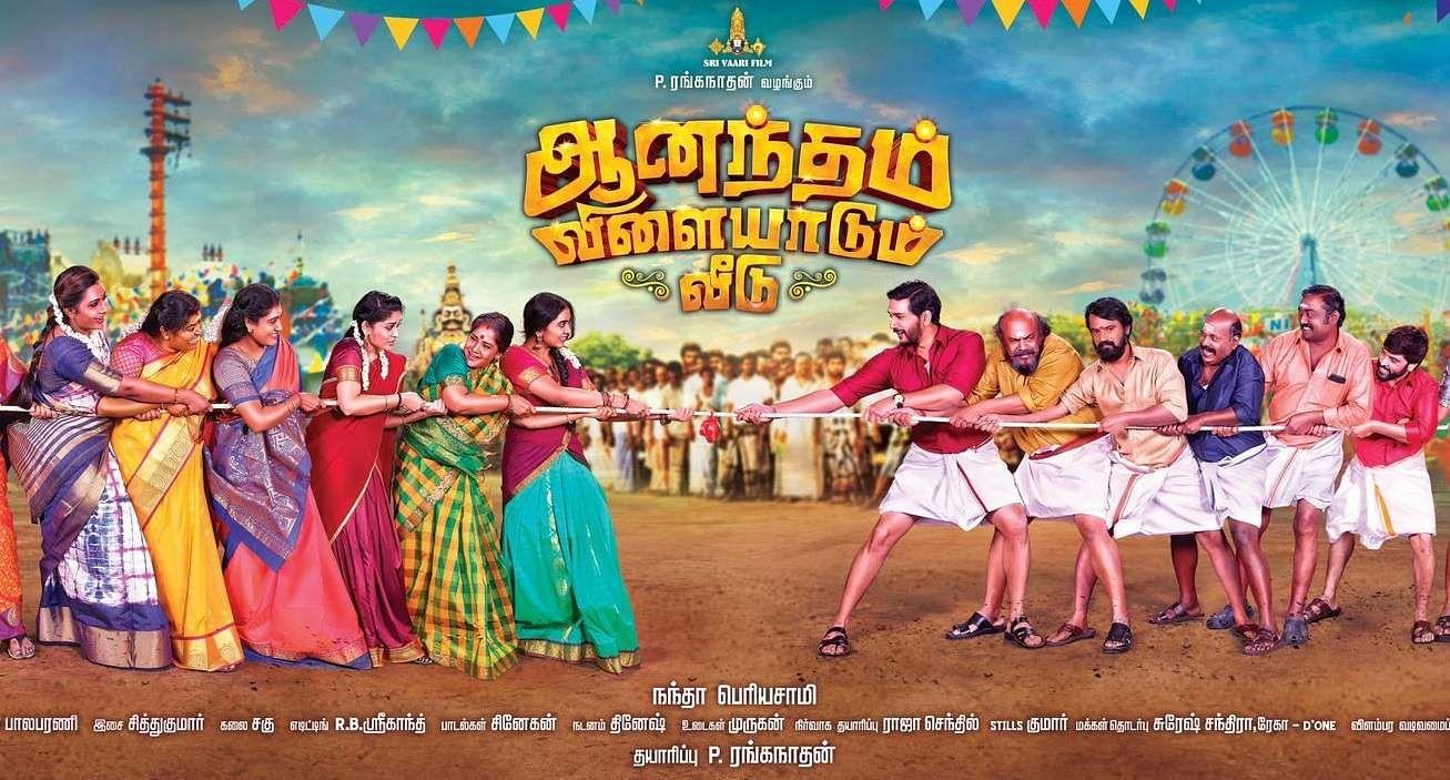Gautham Karthik's next titled Anandham Vilayadum Veedu- Cinema express