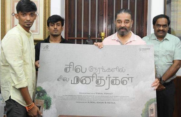 Ashok Selvan-Vishal Venkat film titled Sila Nerangalil Sila Manidhargal
