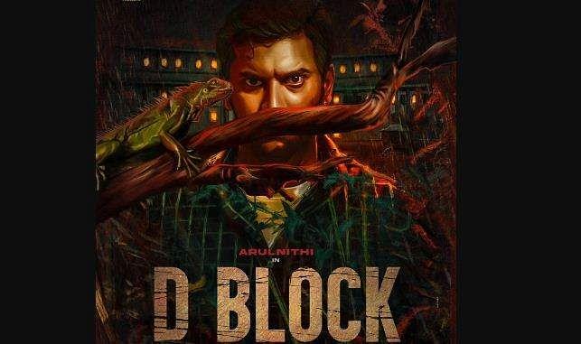 Arulnithi-Vijay Kumar Rajendran film titled D-Block